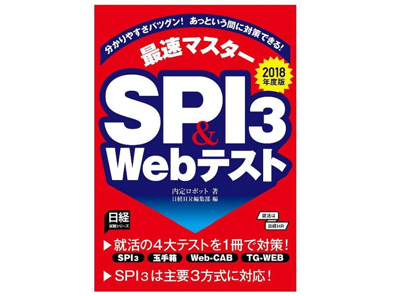 なるはや筆記試験対策【1】「SPI(テストセンター・ペーパーテスト)」