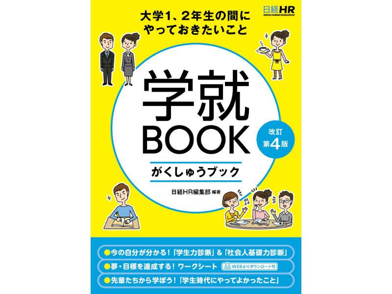 大学生活の設計図を! 『学就BOOK 【改訂第4版】』のご紹介