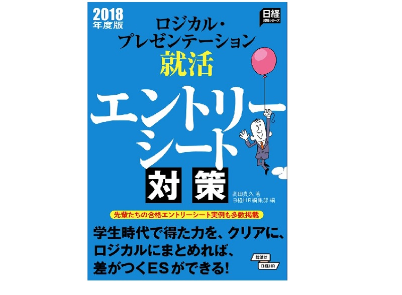 『ロジカル・プレゼンテーション就活 エントリーシート対策 2018年度版』のご紹介